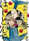 ほしとんで03 (ジーンLINEコミックス)