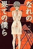 なれの果ての僕ら(2) (週刊少年マガジンコミックス)