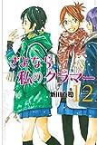 さよなら私のクラマー(12) (月刊少年マガジンコミックス)