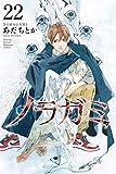 ノラガミ(22) (月刊少年マガジンコミックス)