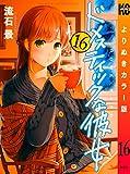 ドメスティックな彼女 よりぬきカラー版(16) (週刊少年マガジンコミックス)