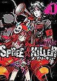 SPREE★KILLER 第1巻 (ふゅーじょんぷろだくと)