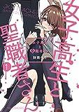 女子高生と聖職者さん (1) (バンブーコミックス)