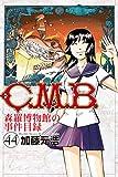 C.M.B.森羅博物館の事件目録(44) (月刊少年マガジンコミックス)