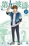 第九の波濤(11) (少年サンデーコミックス)