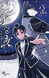 ノケモノたちの夜(3) (少年サンデーコミックス)