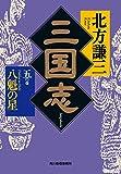 三国志 五の巻 八魁の星 (時代小説文庫)