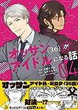 オッサン(36)がアイドルになる話(コミック)4 (PASH! コミックス)