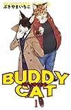 BUDDY CAT(1) (ねこぱんちコミックス)