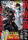 別冊少年チャンピオン2020年7月号