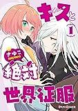キスと絶対世界征服 1 (シルフコミックス)