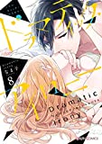 ドラマティック・アイロニー8【電子限定特典付き】 (シルフコミックス)