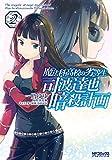 魔法科高校の劣等生 司波達也暗殺計画 2 (MFコミックス アライブシリーズ)