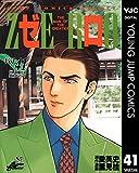 ゼロ THE MAN OF THE CREATION 41 (ヤングジャンプコミックスDIGITAL)