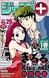 ジャンプ+デジタル雑誌版 2020年29号 (ジャンプコミックスDIGITAL)