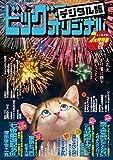 ビッグコミックオリジナル増刊 2020年7月増刊号