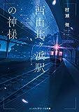 西由比ヶ浜駅の神様 (メディアワークス文庫)