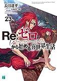 Re:ゼロから始める異世界生活 23 (MF文庫J)