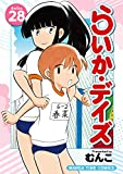 らいか・デイズ 28巻 (まんがタイムコミックス)