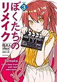 ぼくたちのリメイク(3) (シリウスコミックス)