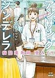 アンサングシンデレラ 病院薬剤師 葵みどり 5巻 (ゼノンコミックス)