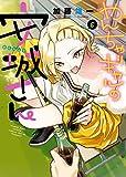 やんちゃギャルの安城さん(6) (ヤングキングコミックス)