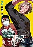 ミスターズ~私の町のおじさんたち~(2) (コミックDAYSコミックス)