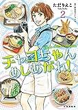 チャコちゃん めしあがれ!(2) (思い出食堂コミックス)
