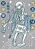 児玉まりあ文学集成 (2) (トーチコミックス)
