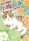 キジトラ猫の小梅さん (21) (ねこぱんちコミックス)