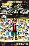 ウソツキ!ゴクオーくん(20) (てんとう虫コミックス)