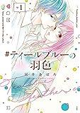 #ティールブルーの羽色 1巻 (LINEコミックス)