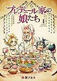 ブレデュール家の娘たち 1巻 (LINEコミックス)