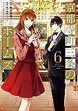 京都寺町三条のホームズ(コミック版) : 6 (アクションコミックス)