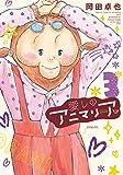 愛しのアニマリア : 3 (アクションコミックス)