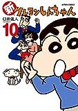 新クレヨンしんちゃん : 10 (アクションコミックス)
