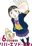 リバーエンド・カフェ : 6 (アクションコミックス)