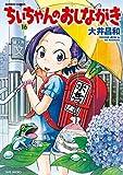 ちぃちゃんのおしながき (16) (バンブーコミックス 4コマセレクション)