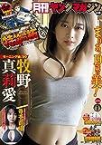 月刊ヤングマガジン 2020年No.7