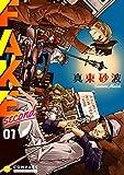 FAKE second(01) (コンパスコミックス)