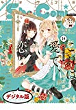 Sho-Comi 2020年14号(2020年6月19日発売)