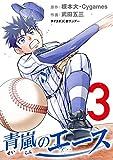 青嵐のエース(3) (サイコミ×裏少年サンデーコミックス)