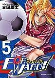 Forward!-フォワード!- 世界一のサッカー選手に憑依されたので、とりあえずサッカーやってみる。(5) (サイコミ×裏少年サンデーコミックス)