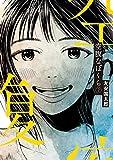 空腹なぼくら(2) (ビッグコミックス)