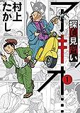探偵見習い アキオ…(1) (ビッグコミックススペシャル)