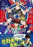 FAKE MOTION -卓球の王将- エビ高卓球部活動日誌 (クロフネコミックス)