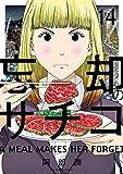 忘却のサチコ(14) (ビッグコミックス)