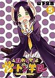群れなせ!シートン学園-Animal Academy-(5) (サイコミ×裏少年サンデーコミックス)
