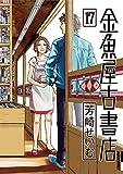 金魚屋古書店(17) (IKKI COMIX)