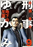 刑事ゆがみ(9) (ビッグコミックス)